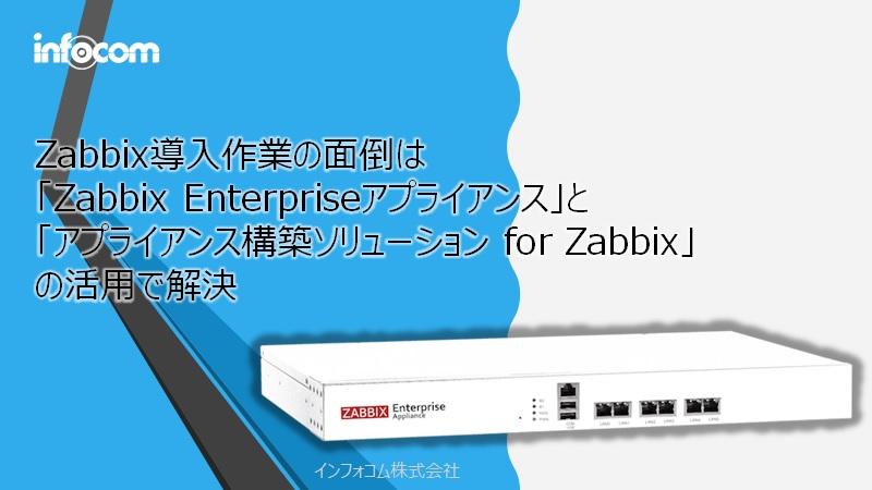 ダウンロード zabbix
